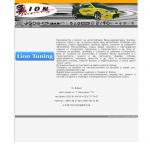 liontuning_2