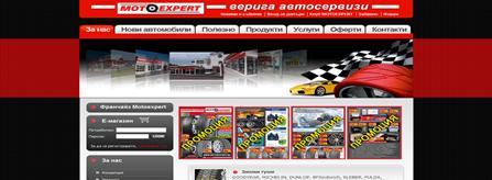 Motoexpert