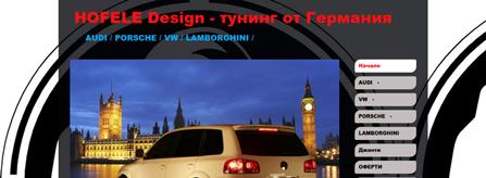 Hofele Design – тунинг от Германия